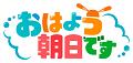 logo_ohaasa